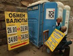В Москве появились подставные обменные пункты