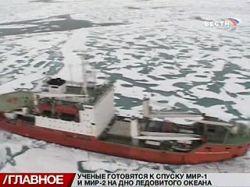 Канада резко осудила российские претензии на часть Арктики