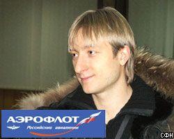 "\""Аэрофлот\"" \""прокатил\"" Плющенко"