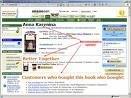 Amazon запускает свою платежную систему