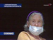 В Верхней Пышме с диагнозом пневмония госпитализированы 175 человек