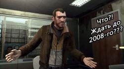 GTA IV выйдет в во втором квартале 2008 года
