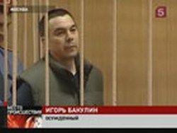 Осуждён бывший помощник главы Росрыболовства