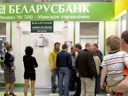 Белорусы несут деньги в банки себе в убыток