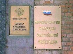 ФССП проверяет судьбу исчезнувших акций Ходорковского