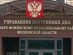 Обыски в ГУ МВД по Московской области: новые подробности