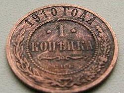 На Ставрополье нашли самую дорогую копейку