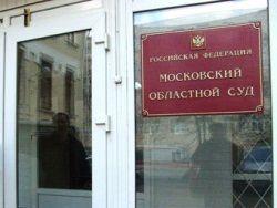 Подмосковная чиновница получила семь лет за взятку