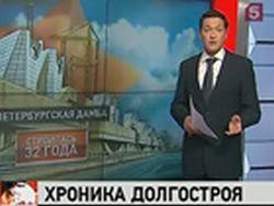 Дамба Петербурга - самый известный долгострой
