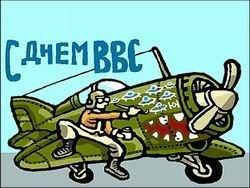 В России отмечают День ВВС