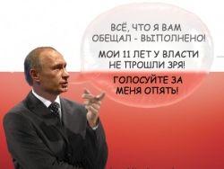 Путин: культ есть, личности - нет