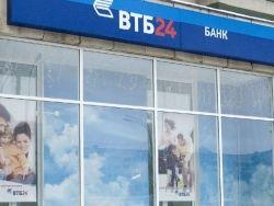 ВТБ 24 заблокировал карты злоупотреблявших бонусами