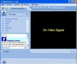 Программа для просмотра русских каналов! Web TV 2.5.0