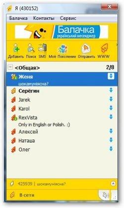 Первый Украинский Месенджер