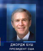 Бушу урезали расходы на ПРО в Европе