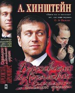 Александр Хинштейн: Березовский был агентом КГБ с 1979 года