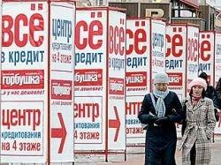Каждый тридцатый заемщик в России не возвращает банкам деньги