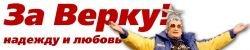 В интернете открылся виртуальный съезд Party Политики Верки Сердючки