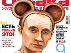В Петербурге вышел журнал: на обложке Путин с ушами олимпийского мишки
