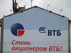Массовые продажи акций ВТБ могут оказаться еще впереди