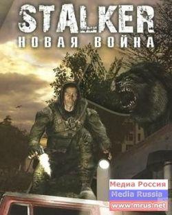 S.T.A.L.K.E.R. - Новая Война (Полная Русская Версия)