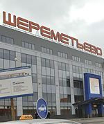 Шереметьево проведет обоснование инвестиций на строительство третьей взлетно-посадочной полосы до конца 2007 года