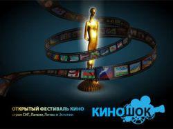 """В основной конкурс """"Киношока-2011"""" попали 14 картин"""