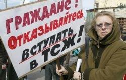 Московские ТСЖ скооперируют против налогов и собственников