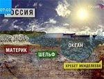 Россия начнет добывать арктические углеводороды
