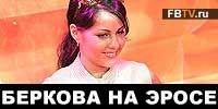 Беркова на Эрос Москва 2007 (видео)