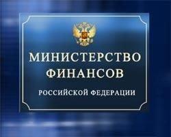 Минфин РФ официально признал электронный билет
