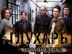 Глава МВД назвал свой любимый телесериал