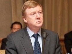 Чубайс предрек России 10 лет лишений и трудного роста