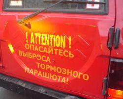 Россияне научили автомобили разговаривать