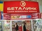 """В офисах \""""Евросети\"""", \""""Диксиса\"""", \""""Беталинка\"""" и \""""Цифрограда\"""" проводятся обыски"""