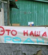 В Бутово требования жильцов вывесили на здании штаба строительства