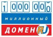 Миллион доменов исполняется Рунету