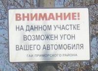 Как обезопасить себя на дорогах России