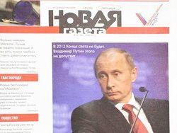 """В Москве выпустили фальшивую """"Новую газету"""" с Путиным"""