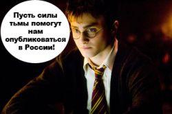 «Гарри Поттера» будут печатать в полной темноте