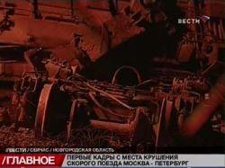 """Открыты \""""горячие линии\"""" для родственников пострадавших в результате аварии поезда \""""Невский экспресс\"""""""