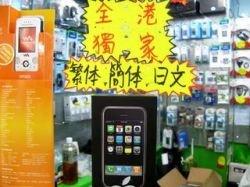 В Китае продаются «отвязанные» локализованные версии Apple iPhone