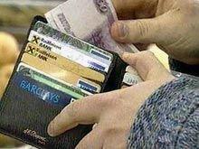 В Госдуму внесут законопроекты, стимулирующие выдачу банками карт с овердрафтом