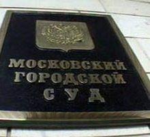 Мосгорсуд берется за дело о прослушке телефонов