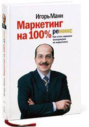 """Игорь Манн """"Маркетинг на 100%. Ремикс"""""""