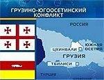Грузия готова признать государственный статус Абхазии и Южной Осетии