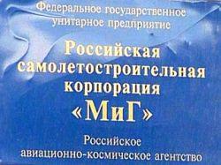 """Самолетостроительная корпорация \""""Миг\"""" будет приватизирована в ближайшие месяцы"""