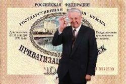 Российскому капитализму 15 лет