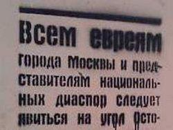 Антисемитская выходка в Москве