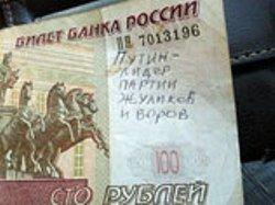По России ходят купюры с обидными лозунгами про Путина